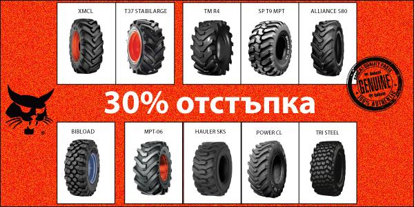 bobcat гуми
