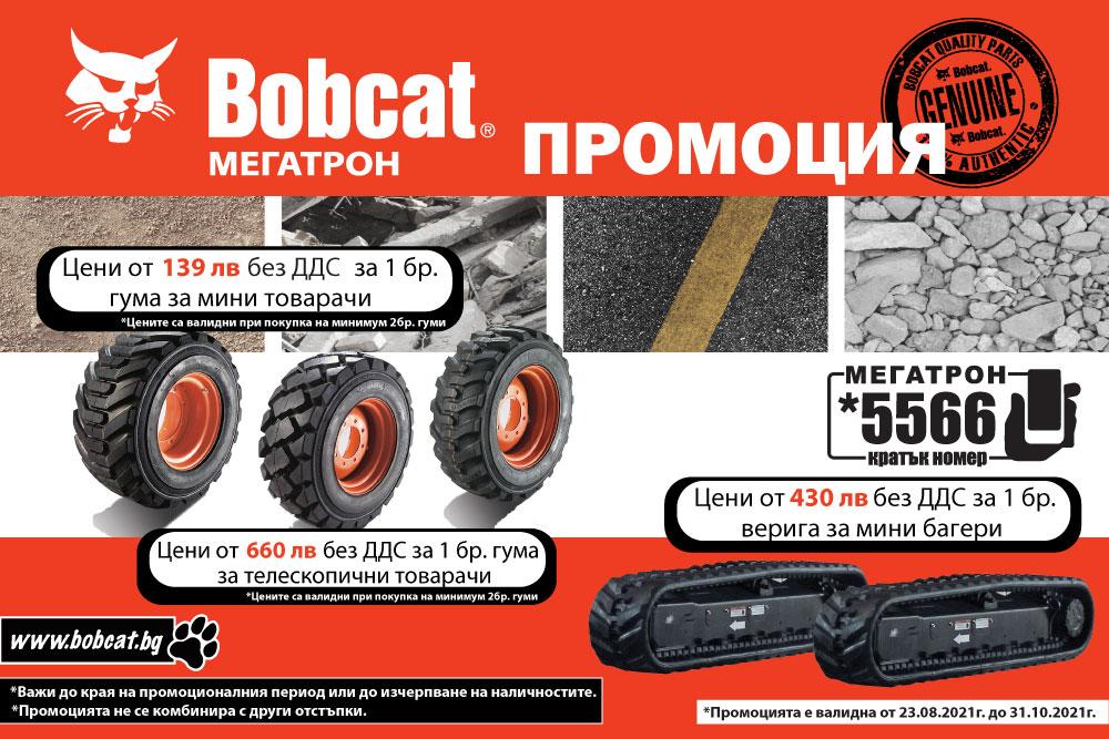 гуми bobcat
