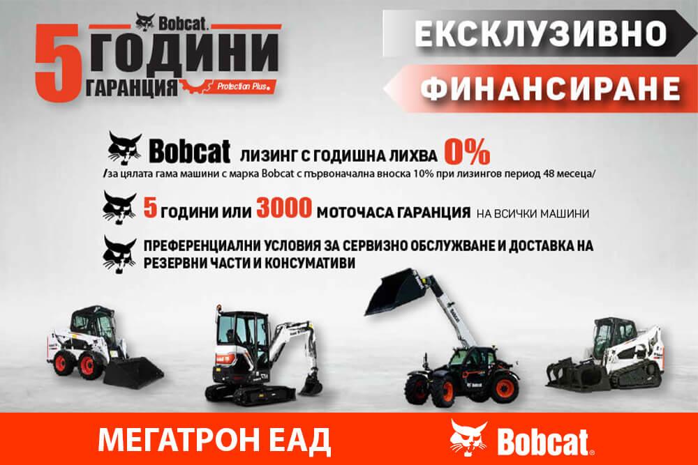 bobcat финансиране